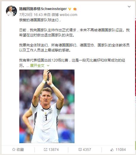 德国队队长小猪宣布退出国家队
