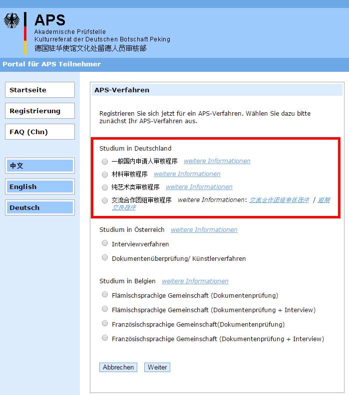 德国留学:APS审核那些事儿