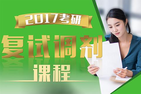 2017考研复试调剂课程(张雪峰独家)