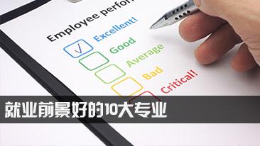 就业前景好的10大专业