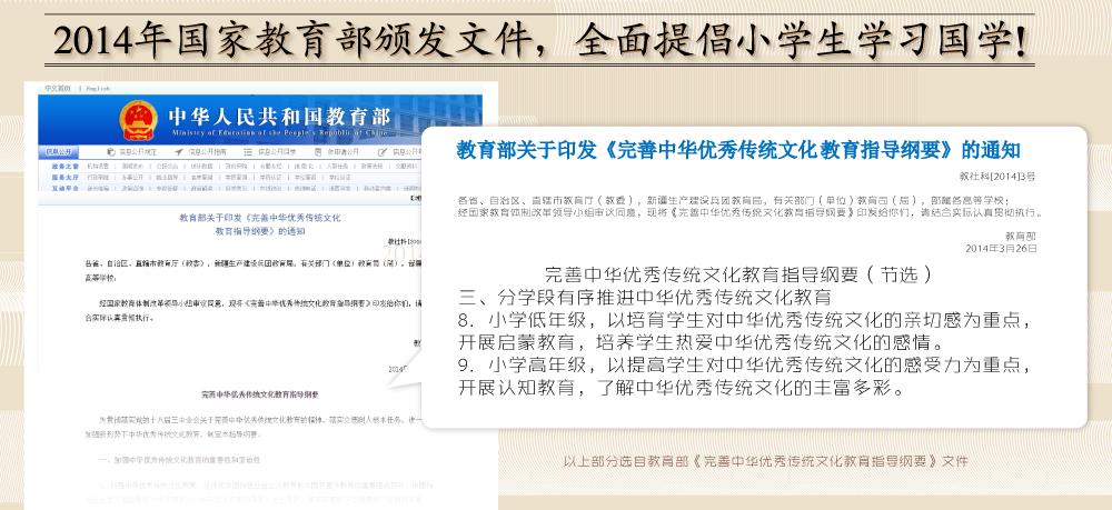 爱语文,知国学中国古代文学精讲introP3.png