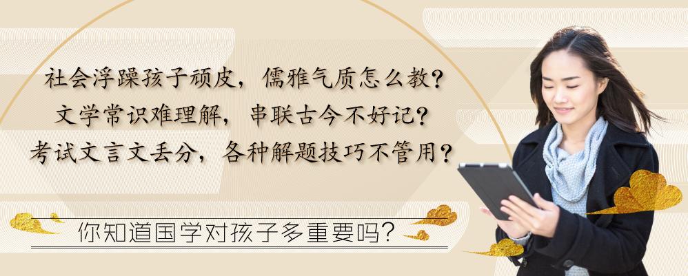 爱语文,知国学中国古代文学精讲introP2.png