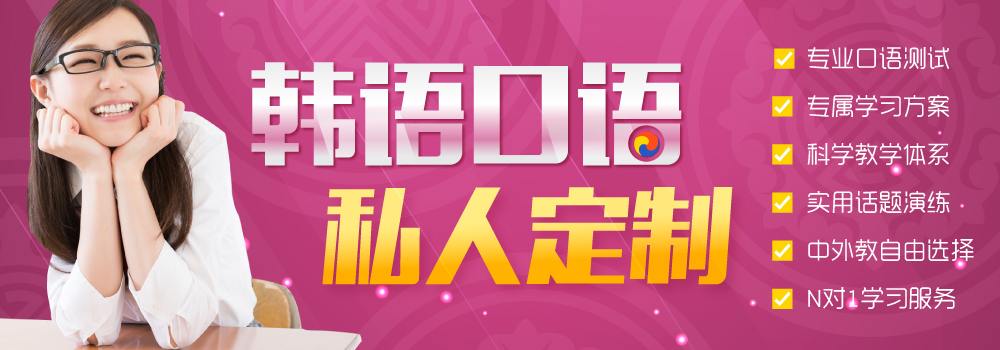 韩语口语私人定制VIP1对1【单次卡】intro_1.jpg