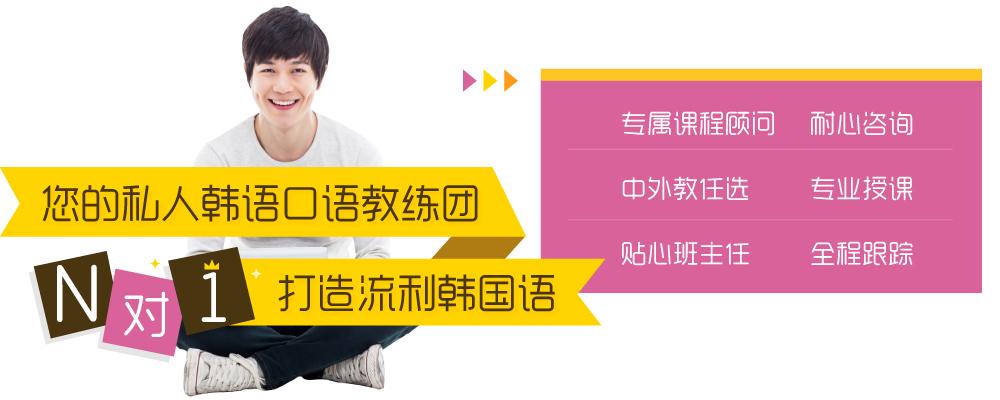 韩语口语私人定制VIP1对1【单次卡】intro_2.jpg