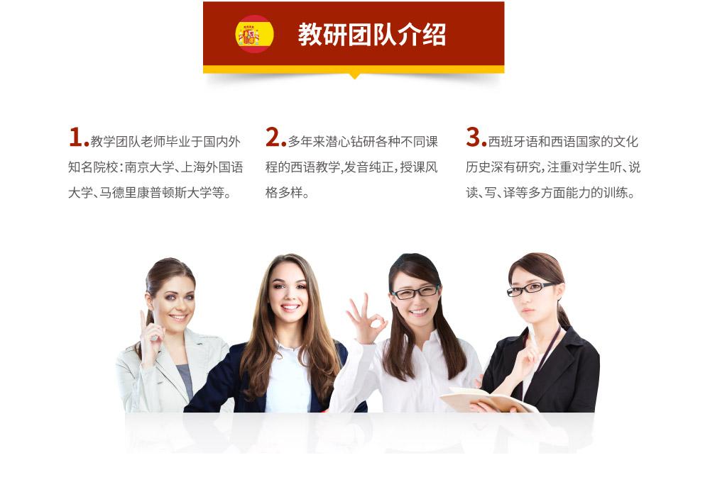 西语零基础直达高级0-B2·备考优选签约班intro_06.jpg