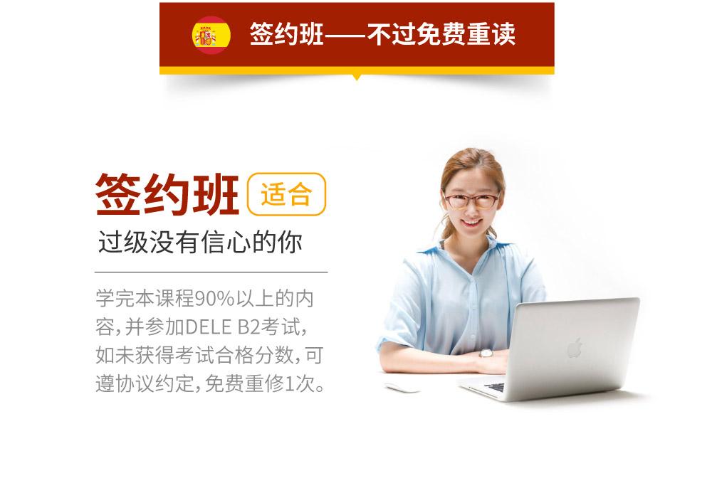 西语零基础直达高级0-B2·备考优选签约班intro_04.jpg
