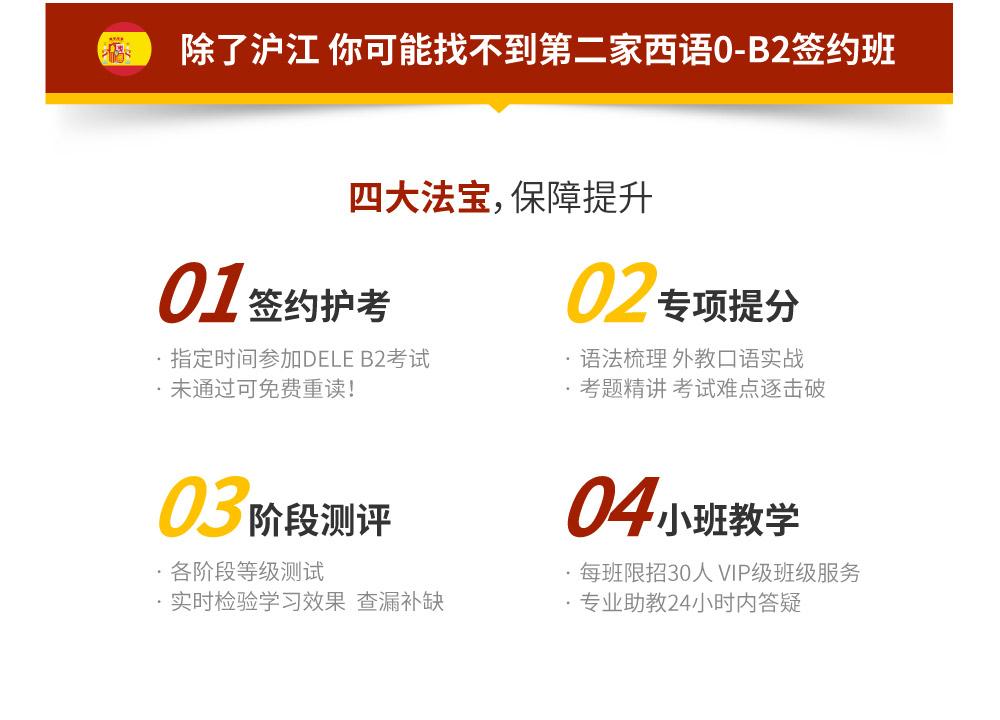 西语零基础直达高级0-B2·备考优选签约班intro_02.jpg
