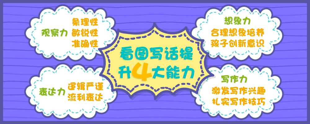 小学生看图写话作文实战篇intro_02.png