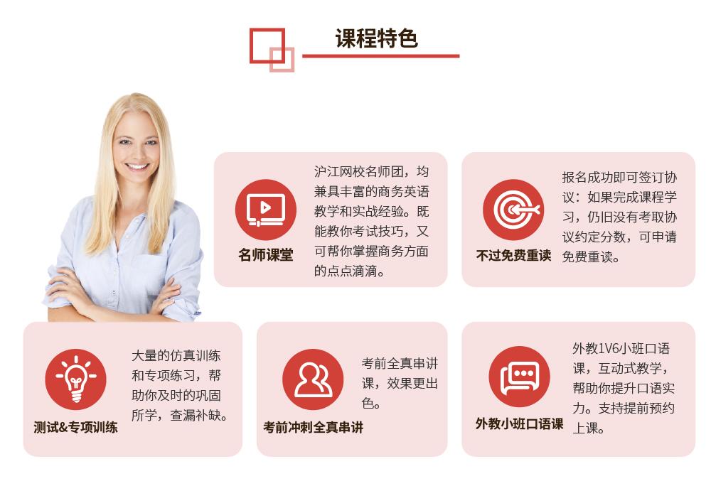 BEC商务英语中高级【四项全能实战签约班】_intro图_3.jpg