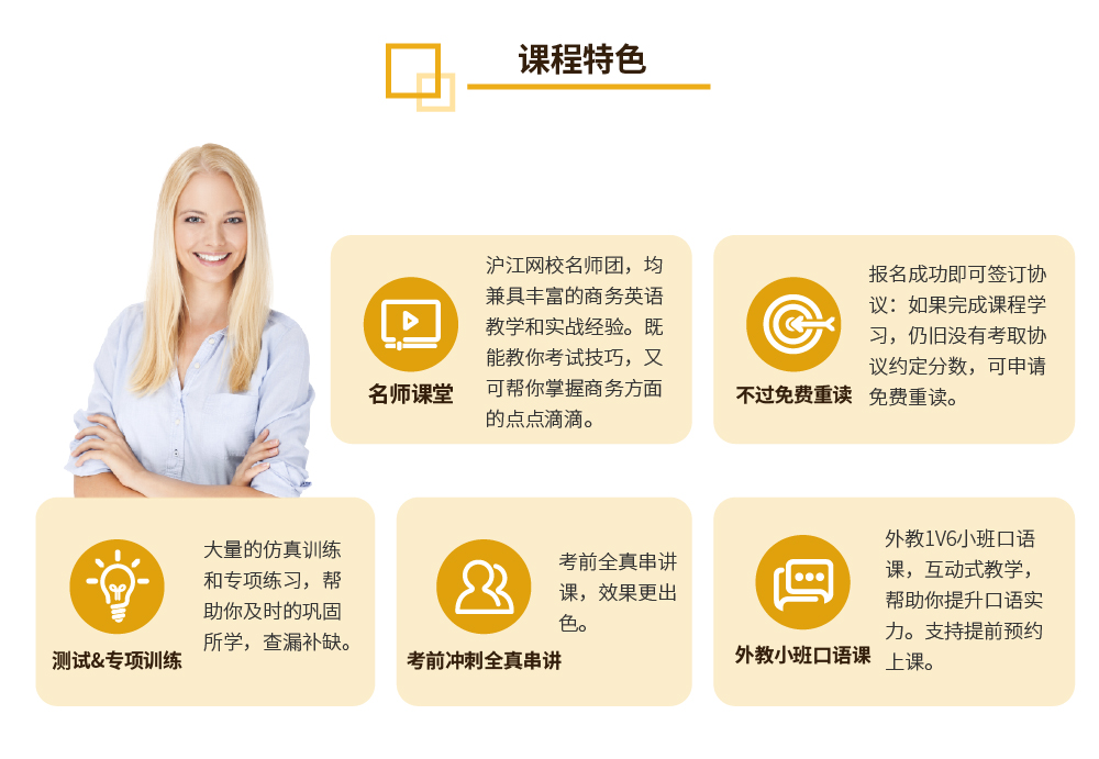 BEC商务英语初中级【四项全能实战签约班】_intro图_3.jpg