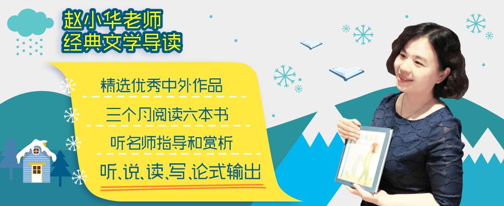 经典文学名师导读intro修改_2.png