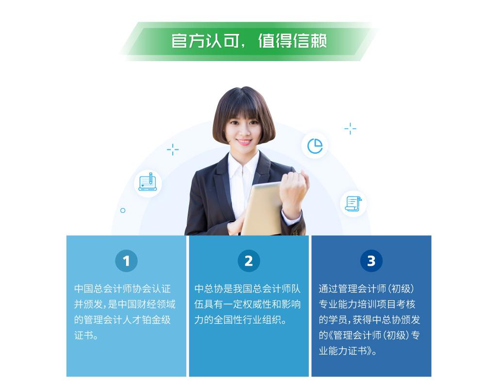 中国管理会计师专业能力培训【初级班】_intro图_4.jpg