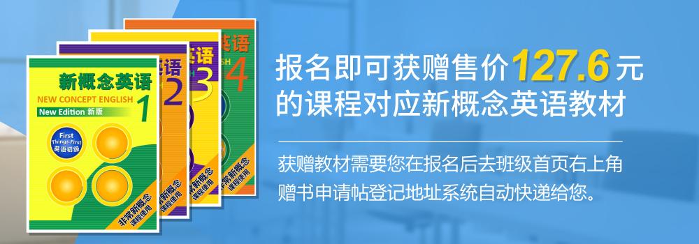 新概念沙龙网上娱乐1、2、3、4册连读班_intro_5.jpg