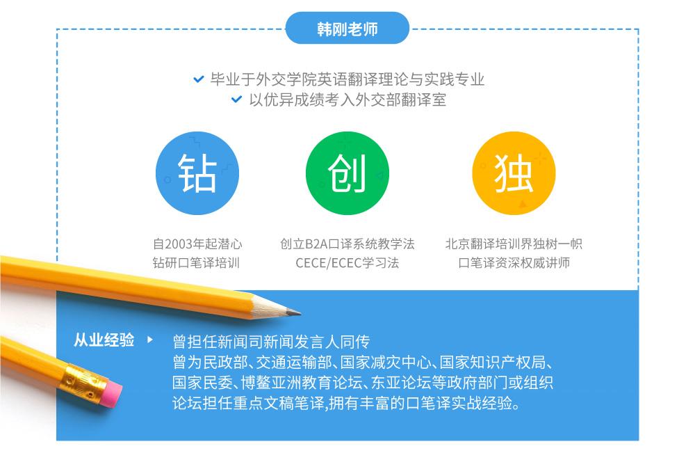 大学水平直达CATTI三级(笔译+口译)_intro03.jpg