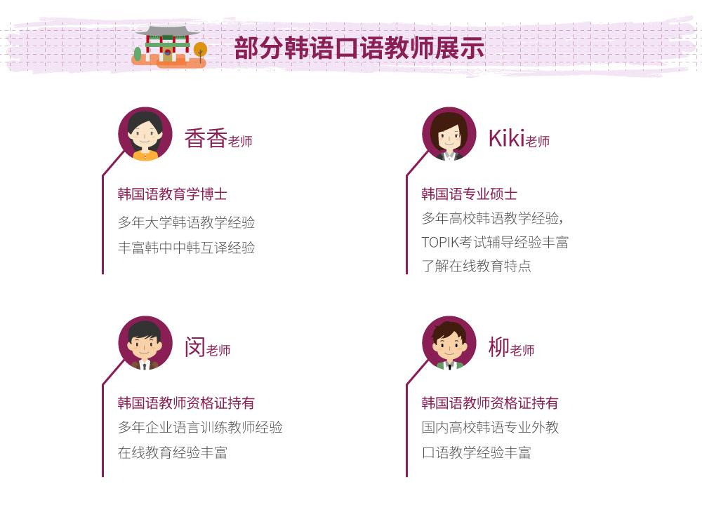 沪江韩语口语L4-L11_intro图_7.jpg
