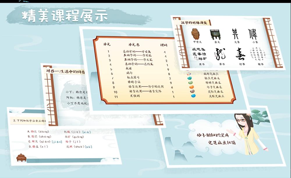 小学语文基础大全intro_04.png