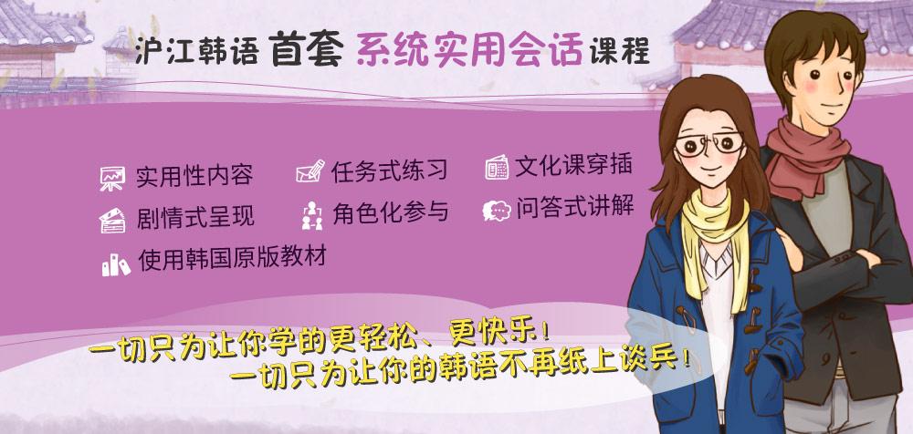 韩语生活会话进阶至流畅_intro图02.jpg