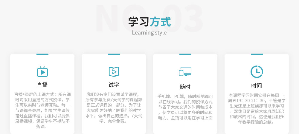 ui设计之网页设计师职业培训【专享班】课程介绍_在线