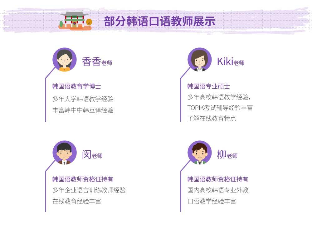 沪江韩语口语L8-L11_intro图_7.jpg