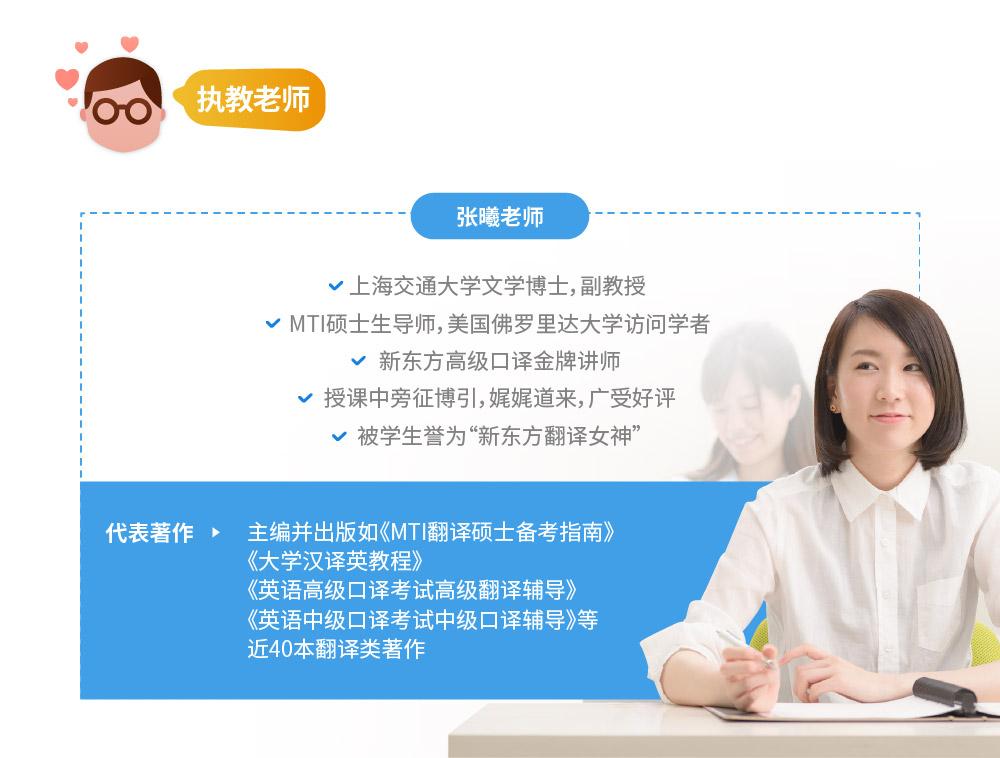 大学水平直达CATTI三级(笔译+口译)_intro02.jpg