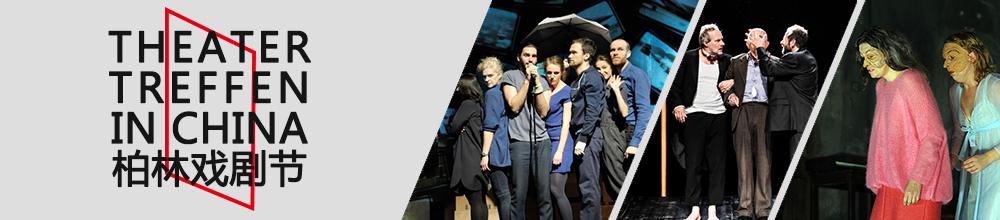 2016柏林戏剧节