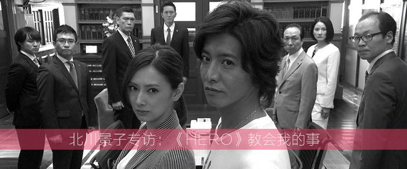 北川景子专访:《HERO》教会我的事