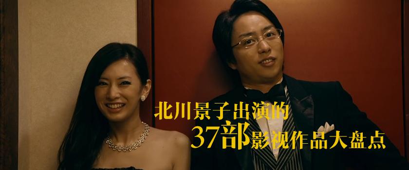 北川景子出演的37部影视作品大盘点