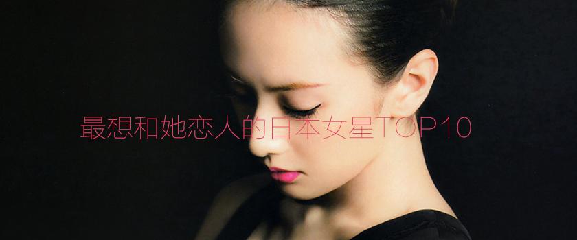 2016最想和她恋爱的日本女星TOP10