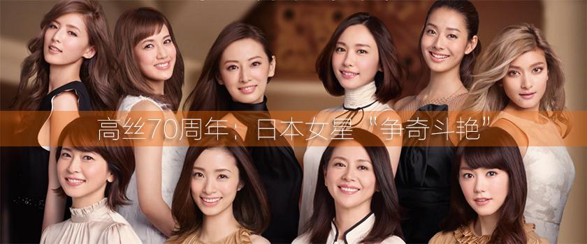 """高丝70周年:日本女星""""争奇斗艳"""""""