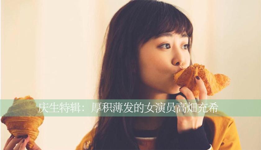庆生特辑:厚积薄发的女演员高畑充希