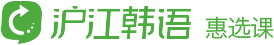 沪江韩语logo