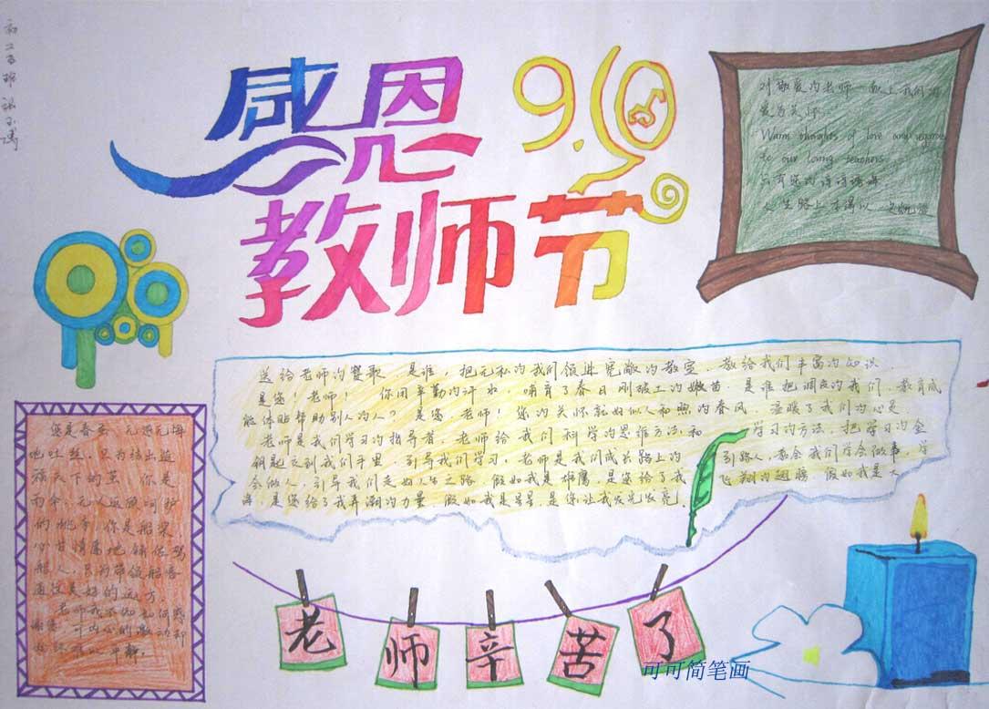 教师节 > 最新教师节手抄报信息     一,美化与设计的步骤;    二图片