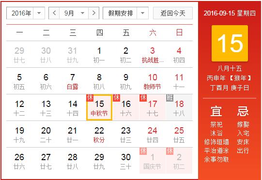 中秋节放假时间安排