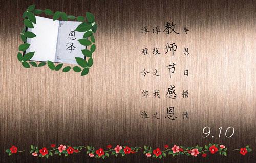 2016教师节中英双语的祝福语