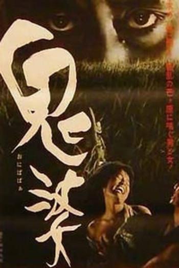 日本电影推荐《鬼婆》