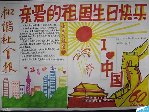 国庆节手抄报:祖国母亲生日快乐(待审核)