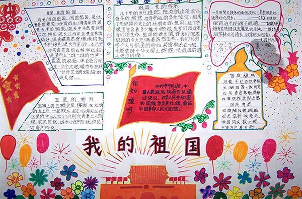 国庆节手抄报:国庆节小知识