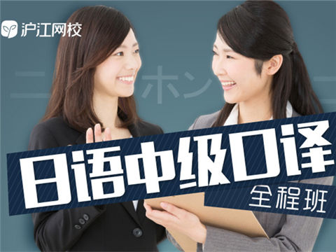 除了能力考:日语中级口译也值得拥有