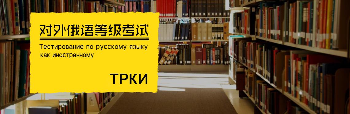 对外俄语等级考试