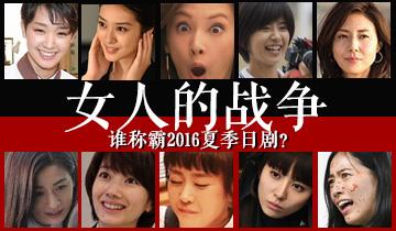 女人的战争:谁称霸2016夏季日剧?