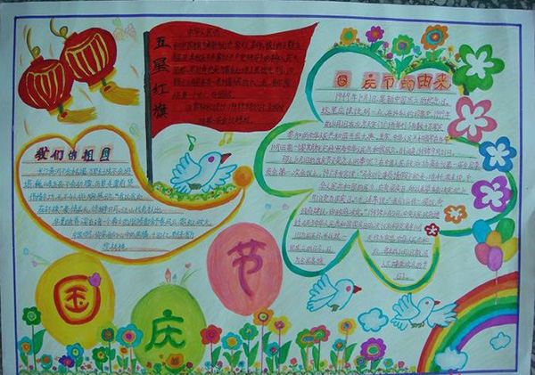 国庆节手抄报:国庆节之五星红旗