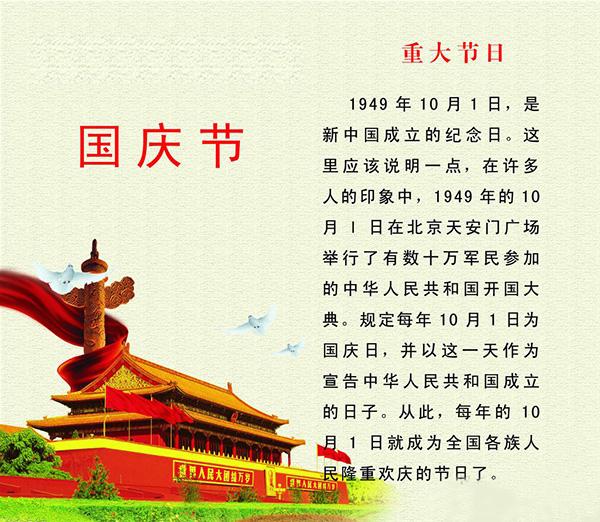 国庆节 2016年国庆节诗歌 国庆赞歌