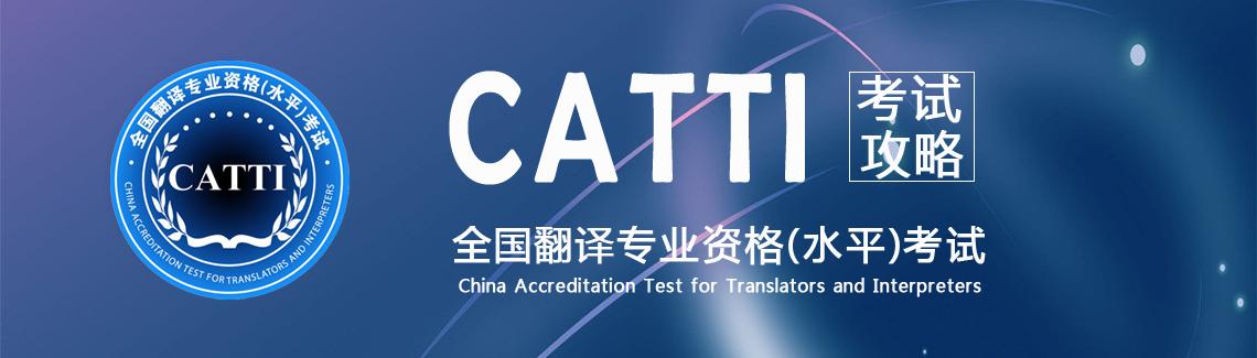 俄语CATTI考试
