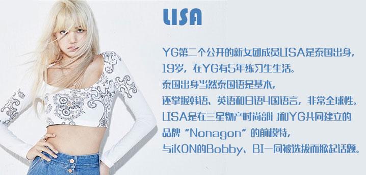 e Kim)、朴彩英(Rose)、LISA 4名成员组成.BLACKPINK这个组合名图片