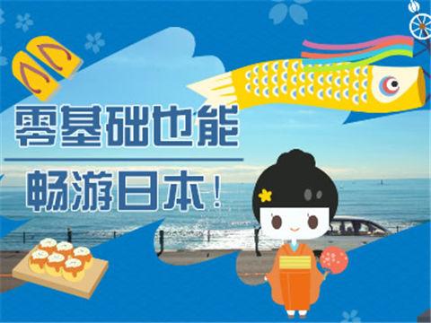 旅游日语课程开启:零基础也能畅游日本