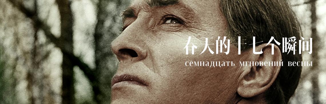 苏联谍战剧《春天的十七个瞬间》