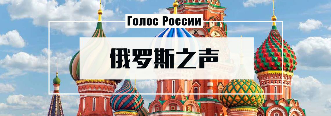 俄罗斯之声