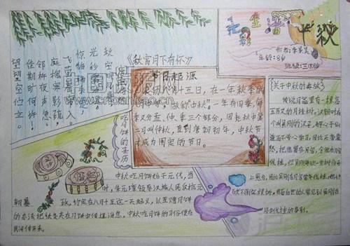 六年级学生设计的中秋节手抄报图片赏析 _沪江英语网