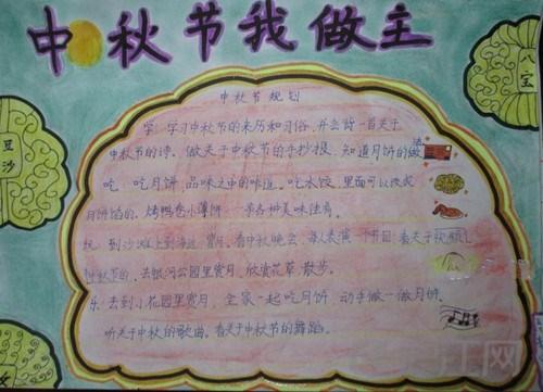 中秋节_简单的2016年中秋节手抄报图片赏析