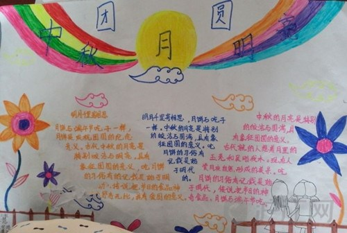 2016中秋节精美的手抄报图片赏析_沪江英语学习网